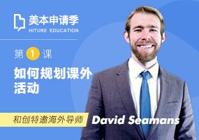 留学规划  - 留学公开课 - 海外导师