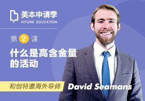 活动规划 - 留学公开课 - 海外导师