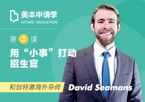 招生官 - 留学公开课 - 海外导师
